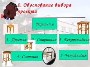 2. Обоснование выбора проекта Варианты 2 - Старинная 3 - Декоративная 5 - Уст
