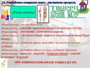 21. Разработка товарного знака , рекламного процесса. «Ремесленник» - мастер