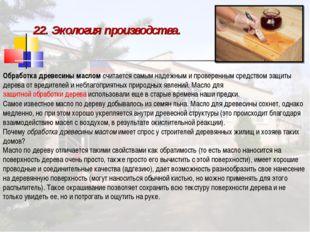 22. Экология производства. Обработка древесины маслом считается самым надежны