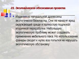 23. Экологическое обоснование проекта Изделия из натуральной древесины эколог