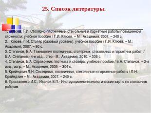 25. Список литературы. 1. Клюев, Г.И. Столярно-плотничные, стекольные и парке