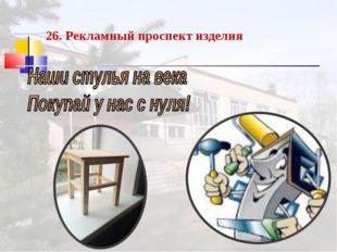 26. Рекламный проспект изделия
