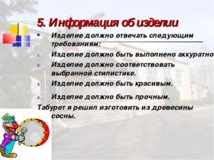 5. Информация об изделии Изделие должно отвечать следующим требованиям: Издел