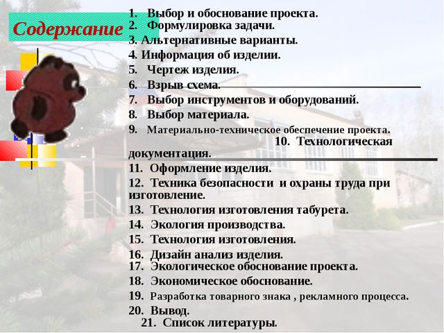 Содержание 1. Выбор и обоснование проекта. 2. Формулировка задачи. 3. Альтерн...