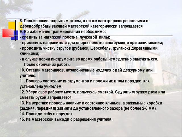 8. Пользование открытым огнем, а также электроразогревателями в деревообрабат...