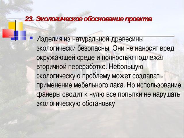23. Экологическое обоснование проекта Изделия из натуральной древесины эколог...