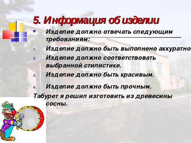 5. Информация об изделии Изделие должно отвечать следующим требованиям: Издел...