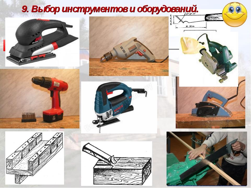9. Выбор инструментов и оборудований.