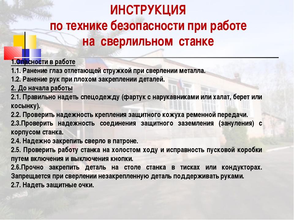 ИНСТРУКЦИЯ по технике безопасности при работе на сверлильном станке 1.Опаснос...