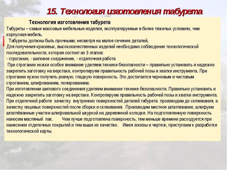 15. Технология изготовления табурета Технология изготовления табурета Табур...
