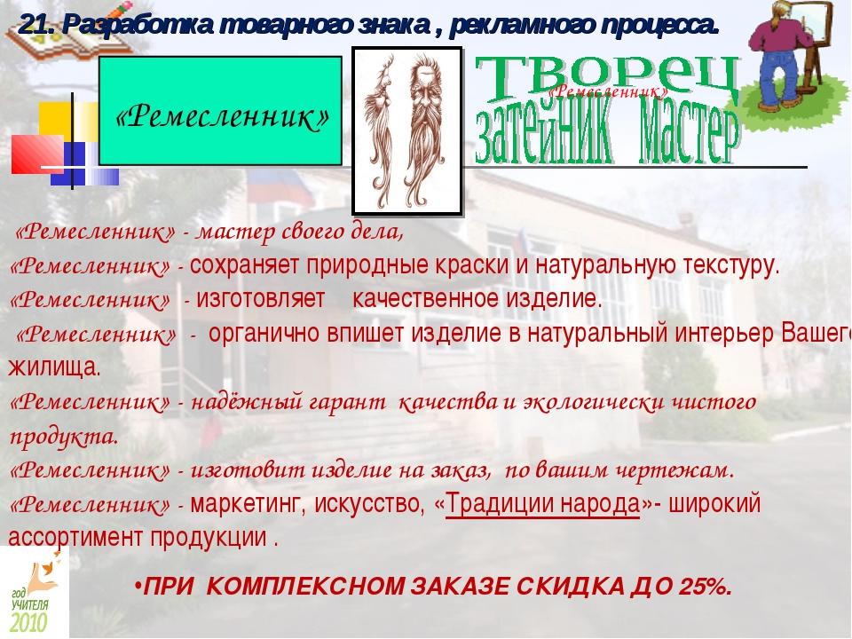 21. Разработка товарного знака , рекламного процесса. «Ремесленник» - мастер...