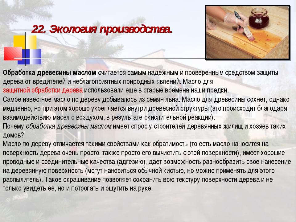 22. Экология производства. Обработка древесины маслом считается самым надежны...