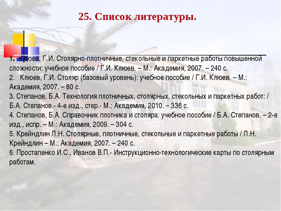 25. Список литературы. 1. Клюев, Г.И. Столярно-плотничные, стекольные и парке...