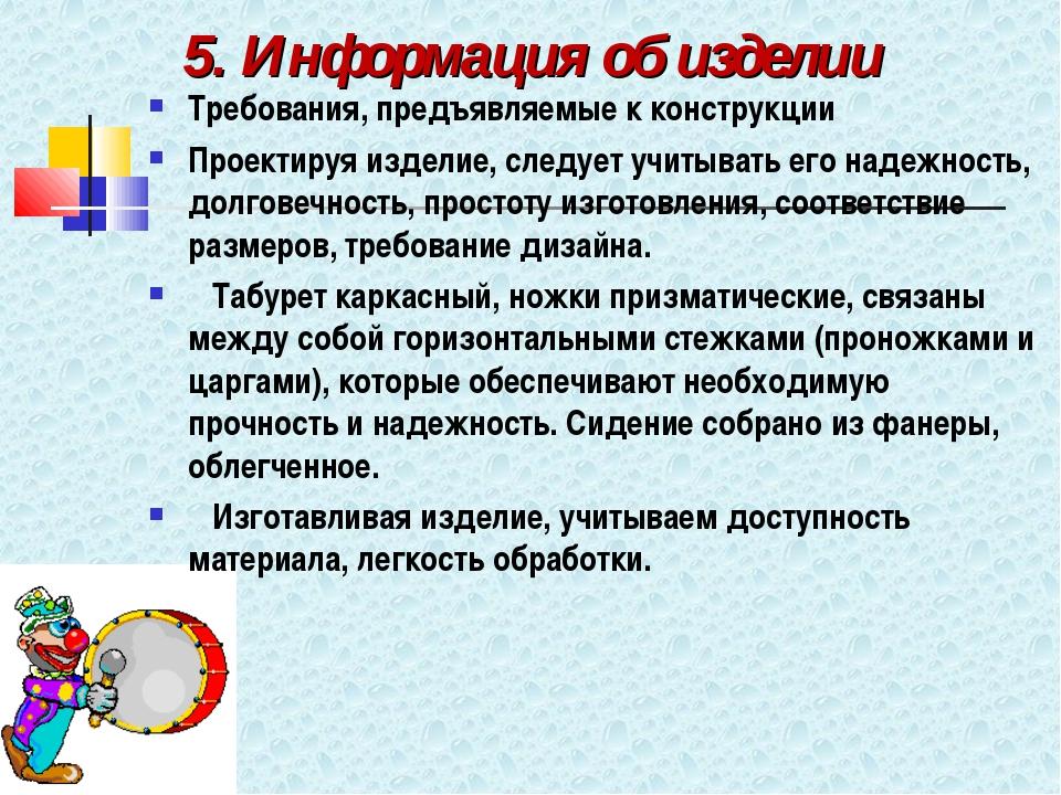 5. Информация об изделии Требования, предъявляемые к конструкции Проектируя и...