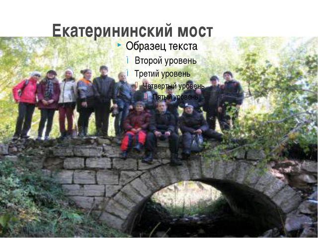 Екатерининский мост