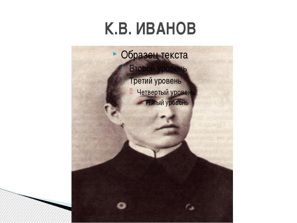 К.В. ИВАНОВ