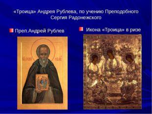 «Троица» Андрея Рублева, по учению Преподобного Сергия Радонежского Преп.Андр