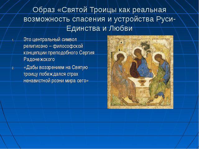 Образ «Святой Троицы как реальная возможность спасения и устройства Руси- Еди...