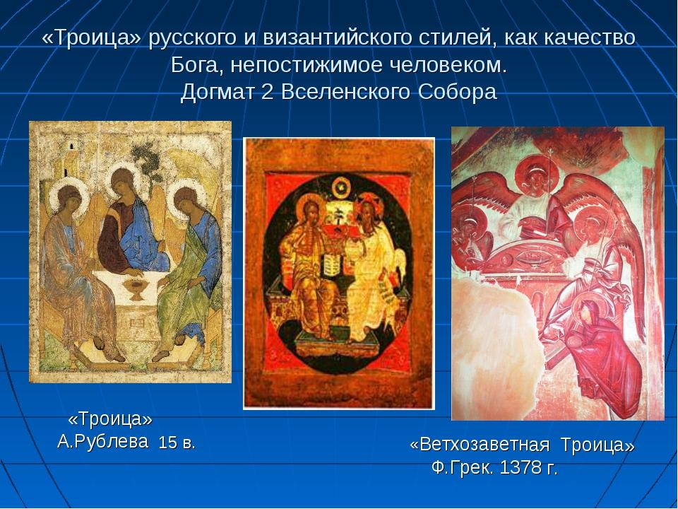 «Троица» русского и византийского стилей, как качество Бога, непостижимое чел...