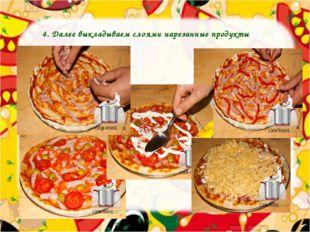 4. Далее выкладываем слоями нарезанные продукты
