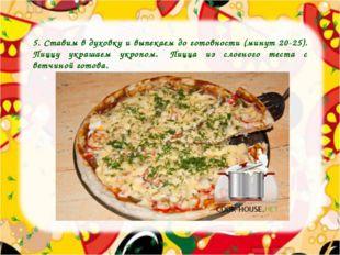 5. Ставим в духовку и выпекаем до готовности (минут 20-25). Пиццу украшаем ук