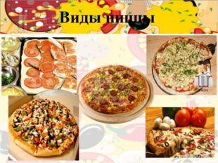 Виды пиццы