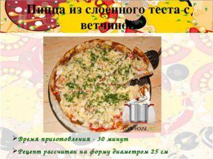 Пицца из слоенного теста с ветчиной Время приготовления - 30 минут Рецепт рас