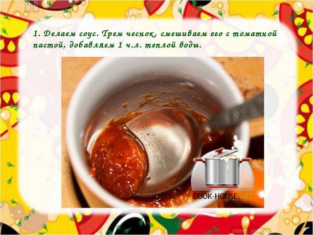 1. Делаем соус. Трем чеснок, смешиваем его с томатной пастой, добавляем 1 ч.л...