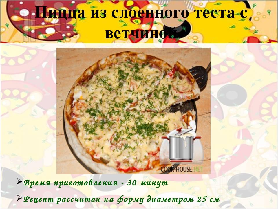 Пицца из слоенного теста с ветчиной Время приготовления - 30 минут Рецепт рас...