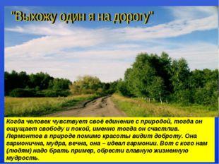 Когда человек чувствует своё единение с природой, тогда он ощущает свободу и