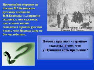 Прочитайте отрывок из письма В.Г.Белинского русскому писателю В.П.Боткину: «.