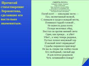 Прочитай стихотворение Лермонтова, сделавшее его настолько знаменитым. Замол