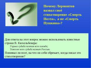 Для ответа на этот вопрос можно использовать известные строки В. Кюхельбекер