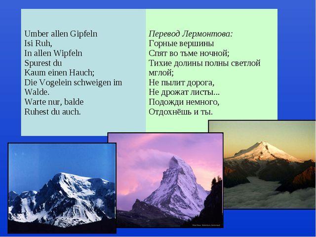 Umber allen Gipfeln Isi Ruh, In allen Wipfeln Spurest du Kaum einen Hauch; Di...