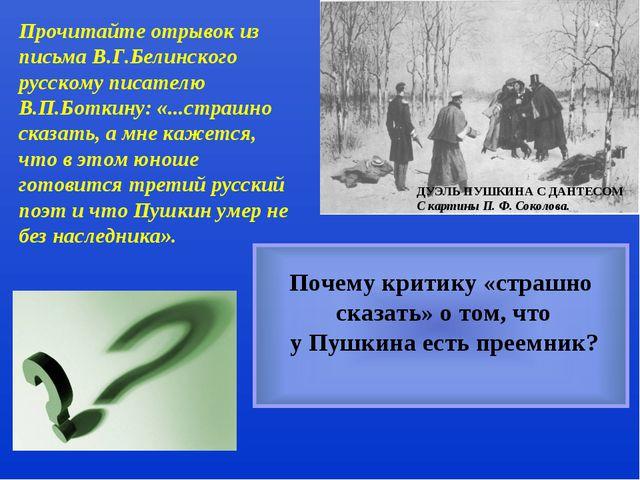 Прочитайте отрывок из письма В.Г.Белинского русскому писателю В.П.Боткину: «....