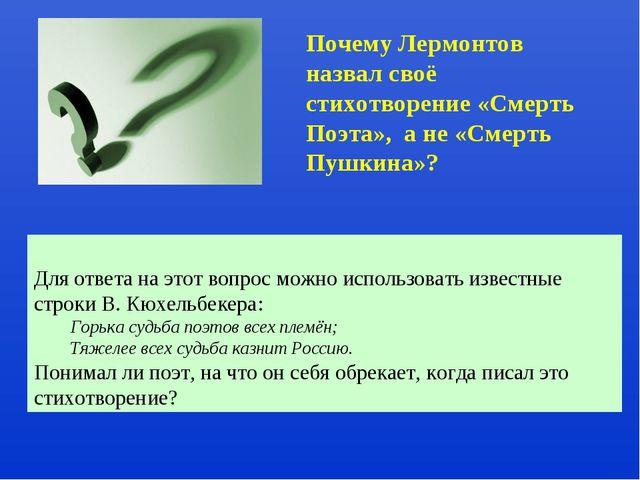 Для ответа на этот вопрос можно использовать известные строки В. Кюхельбекер...