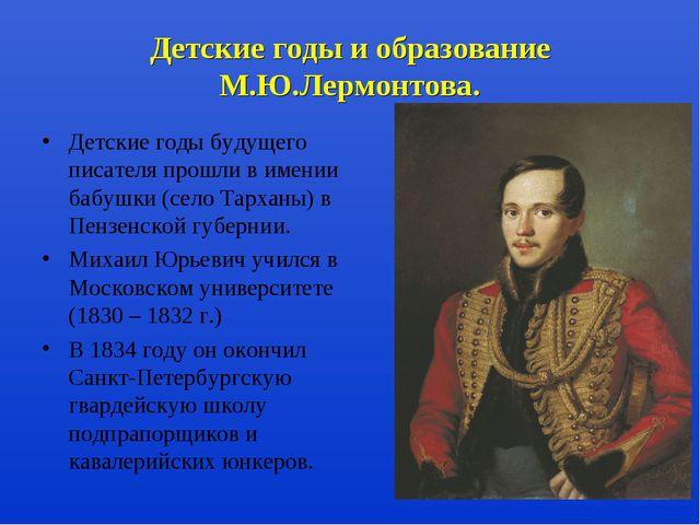 Детские годы и образование М.Ю.Лермонтова. Детские годы будущего писателя про...