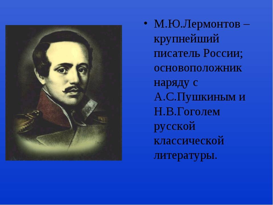 М.Ю.Лермонтов – крупнейший писатель России; основоположник наряду с А.С.Пушки...