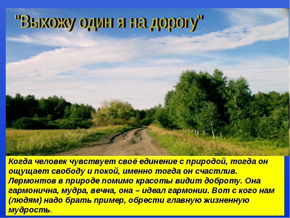 Когда человек чувствует своё единение с природой, тогда он ощущает свободу и...