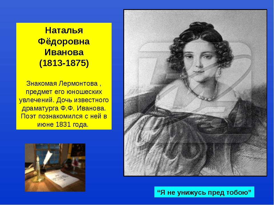 Наталья Фёдоровна Иванова (1813-1875) Знакомая Лермонтова , предмет его юноше...