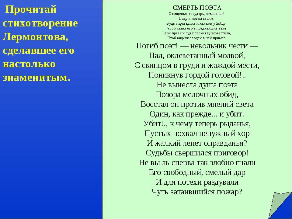 Прочитай стихотворение Лермонтова, сделавшее его настолько знаменитым. Замол...