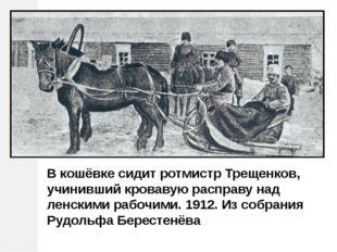 В кошёвке сидит ротмистр Трещенков, учинивший кровавую расправу над ленскими