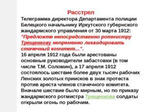 Расстрел Телеграмма директора Департамента полиции Белецкого начальнику Иркут