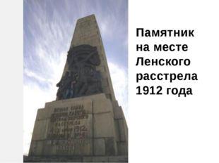 Памятник на месте Ленского расстрела 1912 года
