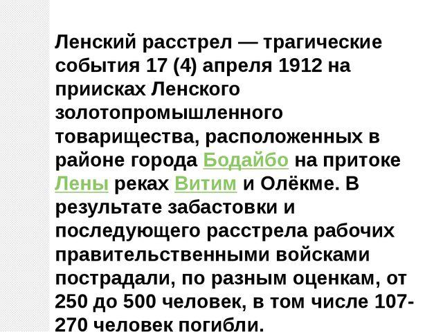 Ленский расстрел — трагические события 17 (4) апреля 1912 на приисках Ленског...