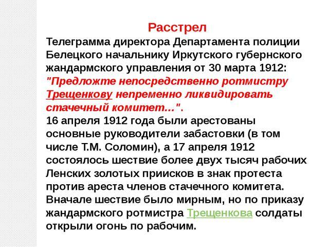 Расстрел Телеграмма директора Департамента полиции Белецкого начальнику Иркут...