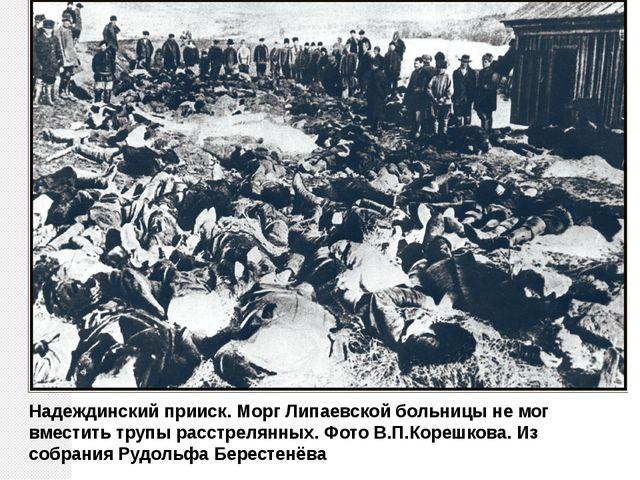 Надеждинский прииск. Морг Липаевской больницы не мог вместить трупы расстреля...
