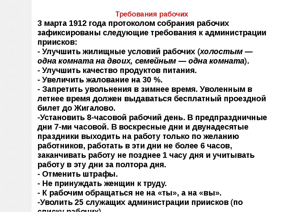 Требования рабочих 3 марта 1912 года протоколом собрания рабочих зафиксирован...