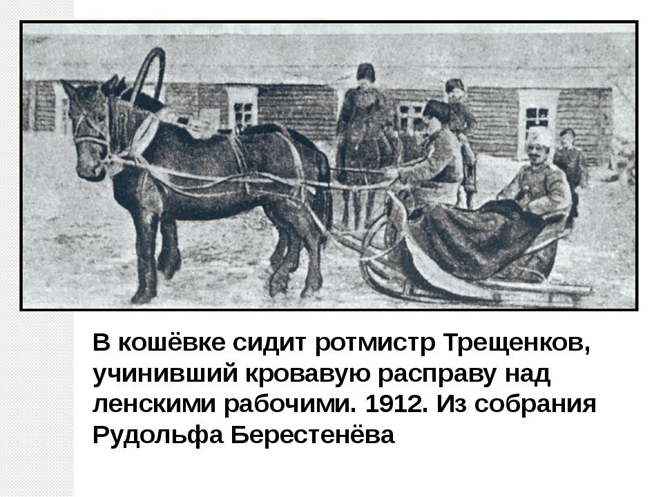 В кошёвке сидит ротмистр Трещенков, учинивший кровавую расправу над ленскими...