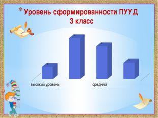 Уровень сформированности ПУУД 3 класс